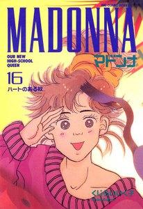 マドンナ (16) 電子書籍版
