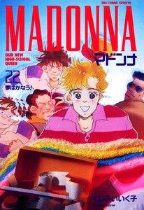 マドンナ 22巻