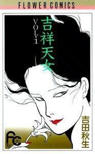 吉祥天女 (1) 電子書籍版