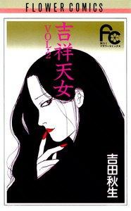吉祥天女 (2) 電子書籍版