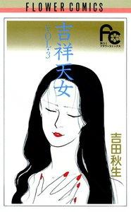 吉祥天女 (3) 電子書籍版