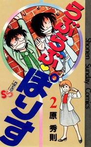 らぶらぶ・ぽりす (2) 電子書籍版