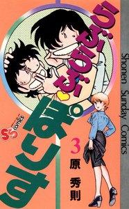 らぶらぶ・ぽりす (3) 電子書籍版