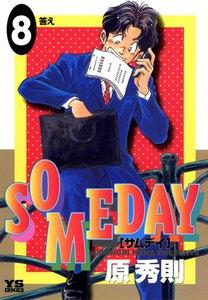 SOMEDAY (8) 電子書籍版