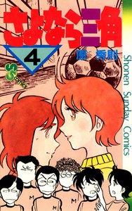 さよなら三角 (4) 電子書籍版