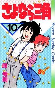 さよなら三角 (10) 電子書籍版