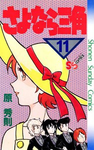 さよなら三角 (11) 電子書籍版