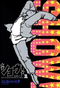 ショウ! (1) 電子書籍版