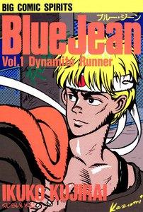 ブルー・ジーン (1) 電子書籍版