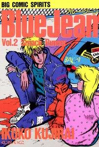 ブルー・ジーン 2巻