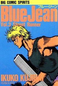 ブルー・ジーン (3) 電子書籍版