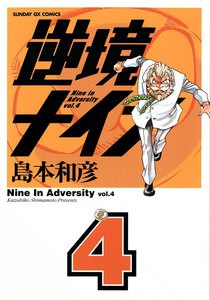 逆境ナイン (4) 電子書籍版