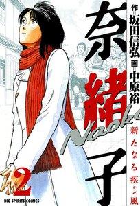 奈緒子 新たなる疾風 (2) 電子書籍版