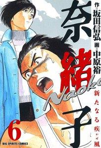 奈緒子 新たなる疾風 (6) 電子書籍版