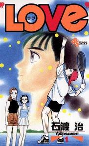 LOVe (1) 電子書籍版