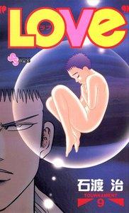 LOVe (9) 電子書籍版