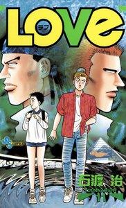 LOVe (11) 電子書籍版