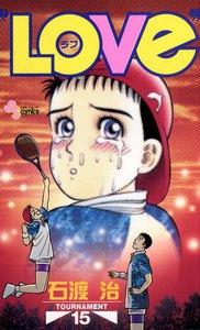 LOVe (15) 電子書籍版