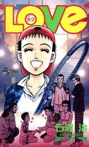 LOVe (17) 電子書籍版