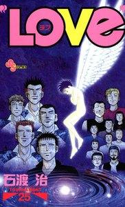 LOVe (25) 電子書籍版