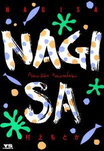表紙『NAGISA(全1巻)』 - 漫画