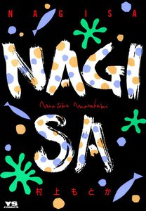 NAGISA 電子書籍版