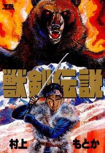 表紙『獣剣伝説(全1巻)』 - 漫画