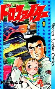 表紙『ドロファイター(全7巻)』 - 漫画