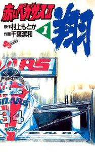 表紙『赤いペガサスII 翔(全5巻)』 - 漫画