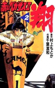 赤いペガサスII 翔 (2) 電子書籍版