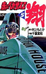 赤いペガサスII 翔 (5) 電子書籍版