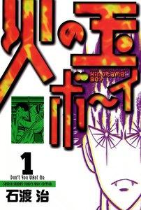 火の玉ボーイ (1) 電子書籍版
