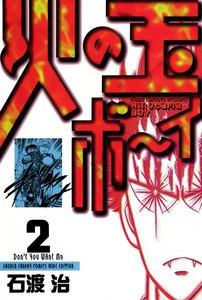 火の玉ボーイ (2) 電子書籍版