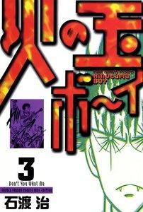 火の玉ボーイ (3) 電子書籍版
