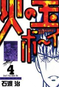 火の玉ボーイ (4) 電子書籍版