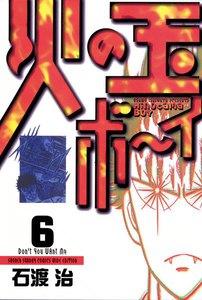 火の玉ボーイ (6) 電子書籍版