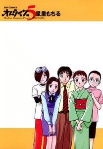 オムライス (5) 電子書籍版