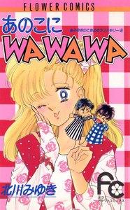 あのこにWAWAWA 電子書籍版