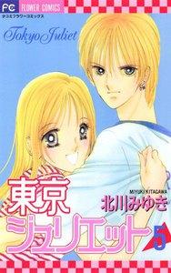 東京ジュリエット (5) 電子書籍版