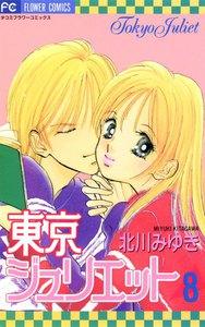 東京ジュリエット (8) 電子書籍版