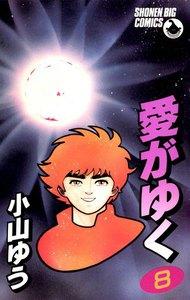 愛がゆく (8) 電子書籍版