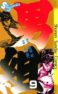 男組 (9) 電子書籍版