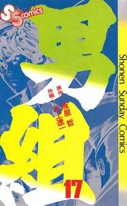 男組 (17) 電子書籍版