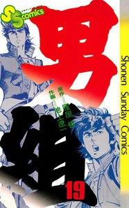 男組 (19) 電子書籍版