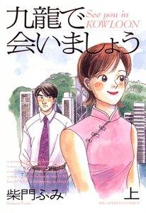 九龍で会いましょう (上) 電子書籍版