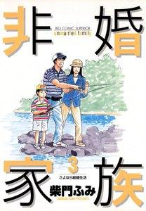 非婚家族 (3) 電子書籍版