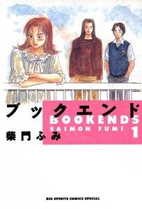 ブックエンド (1) 電子書籍版