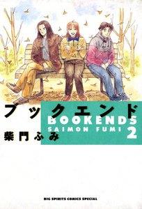 ブックエンド (2) 電子書籍版