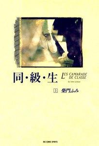 同・級・生 (上) 電子書籍版