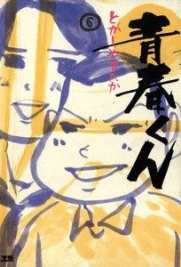 青春くん (6) 電子書籍版